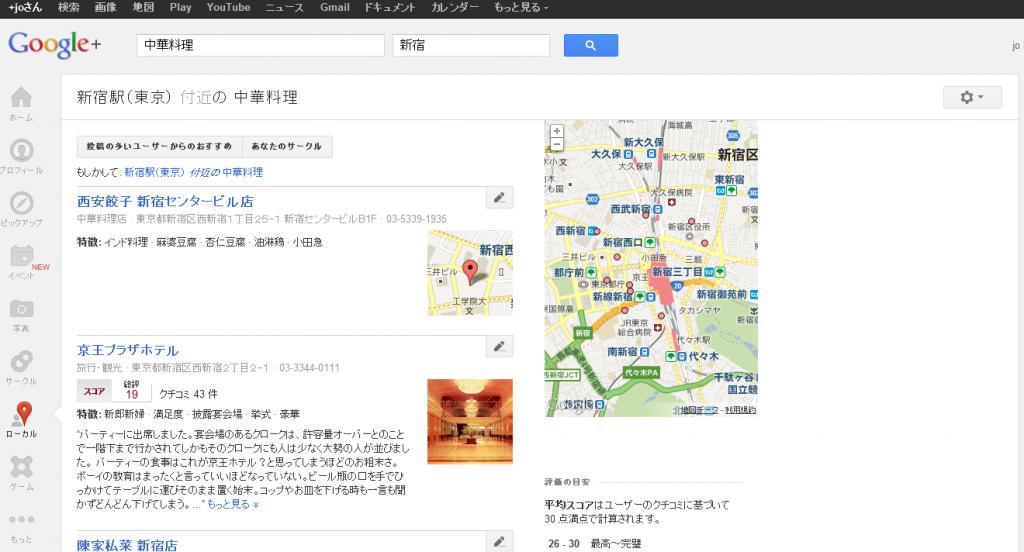 Google+の「ローカル」で検索すると、位置情報とソーシャルグラフが結び付けられた結果が表示される