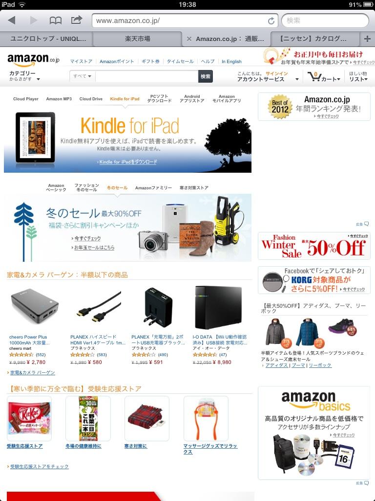 アマゾンのTOP画面