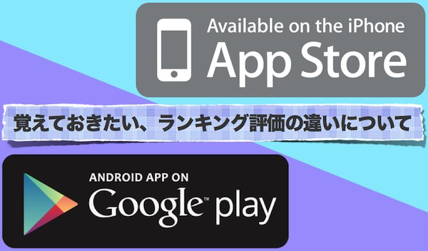 AppStoreとGooglePlayの違い